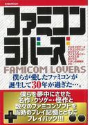 【アウトレットブック】ファミコンラバーズ