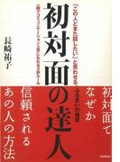 【アウトレットブック】初対面の達人