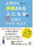 【アウトレットブック】上司から評価される人になる仕事のやり方・考え方