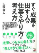 【アウトレットブック】すぐ成果を出す人の仕事のやり方・考え方
