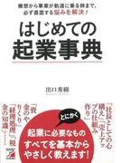 【アウトレットブック】はじめての起業事典