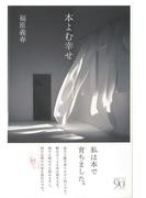 【アウトレットブック】本よむ幸せ