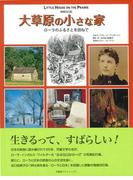 【アウトレットブック】大草原の小さな家 ローラのふるさとを訪ねて 増補改訂版 (求龍堂グラフィックス)