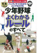 【アウトレットブック】少年野球よくわかるルールのすべて-カラージュニアスポーツ文庫 (カラージュニアスポーツ文庫)