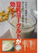 【アウトレットブック】豆乳ヨーグルトが効く! (主婦の友生活シリーズ)(主婦の友生活シリーズ)