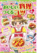 【アウトレットブック】たのしくできちゃう☆おいしい料理をつくるコツ (ピチ・レモンブックス)