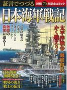 【アウトレットブック】証言でつづる日本海軍戦記