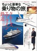 【アウトレットブック】ちょっと豪華な乗り物の旅 クルーズ/エアライン/鉄道
