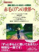 【アウトレットブック】赤毛のアンの世界へ 永久保存版