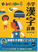 【アウトレットブック】新レインボー小学漢字辞典 改訂第4版 小型版