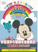 【アウトレットブック】新レインボー小学漢字辞典 改訂第4版ミッキーマウス版