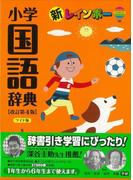 【アウトレットブック】新レインボー小学国語辞典 改訂第4版ワイド版