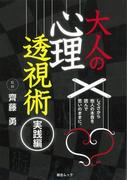 【アウトレットブック】大人の心理透視術 実践編