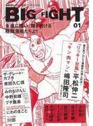 【アウトレットブック】BIG FIGHT 01 (BIG FIGHT)