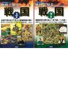 【アウトレットブック】地図で知る戦国 上下 (歴史文学地図シリーズ)
