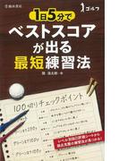【アウトレットブック】ゴルフ1日5分でベストスコアが出る最短練習法