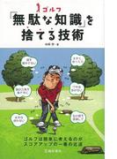 【アウトレットブック】ゴルフ無駄な知識を捨てる技術