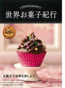 【アウトレットブック】世界お菓子紀行