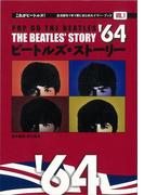 【アウトレットブック】ビートルズ・ストーリー'64 (これがビートルズ)