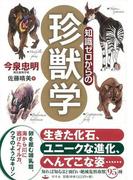 【アウトレットブック】知識ゼロからの珍獣学