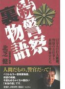 【アウトレットブック】続・警察裏物語