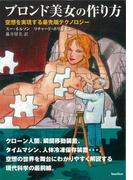 【アウトレットブック】ブロンド美女の作り方-空想を実現する最先端テクノロジー