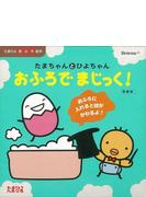 【アウトレットブック】たまちゃんとひよちゃんおふろでまじっく! 新装版 (たまひよおふろ絵本)