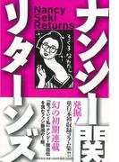 【アウトレットブック】ナンシー関リターンズ