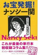 【アウトレットブック】お宝発掘!ナンシー関