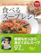 【アウトレットブック】食べるスープレシピ (特選実用ブックスCOOKING)