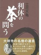 【アウトレットブック】利休の茶を問う