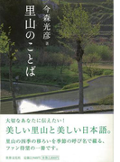 【アウトレットブック】里山のことば