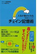 【アウトレットブック】人生が豊かになる岩波メソッドチェイン記憶術