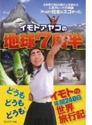 【アウトレットブック】イモトアヤコの地球7周半