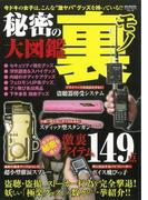 【アウトレットブック】秘密の裏モノ大図鑑