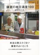 【アウトレットブック】鎌倉の地元遺産100