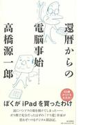 【アウトレットブック】還暦からの電脳事始
