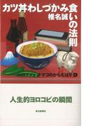 【アウトレットブック】カツ丼わしづかみ食いの法則-ナマコのからえばり9 (ナマコのからえばり)