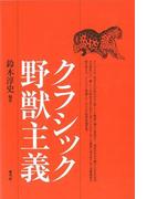 【アウトレットブック】クラシック野獣主義