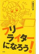 【アウトレットブック】フリーライターになろう!