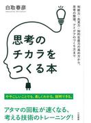 【アウトレットブック】思考のチカラをつくる本