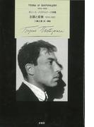 【アウトレットブック】主題と変奏1916-1922