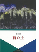 【アウトレットブック】贄の王