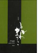 【アウトレットブック】戸川昌子-昭和の短篇一人一冊集成 (昭和の短篇一人一冊集成)