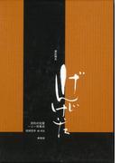【アウトレットブック】源氏鷄太-昭和の短篇一人一冊集成 (昭和の短篇一人一冊集成)