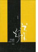 【アウトレットブック】色川武大-昭和の短篇一人一冊集成 (昭和の短篇一人一冊集成)