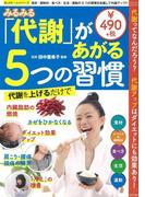 【アウトレットブック】みるみる代謝があがる5つの習慣 (楽LIFEヘルスシリーズ)