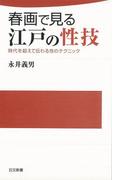 【アウトレットブック】春画で見る江戸の性技-日文新書 (日文新書)(日文新書)