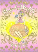 【アウトレットブック】ウニノコトノハ