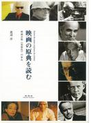 【アウトレットブック】映画の原典を読む-映画芸術思想化の歩み